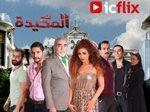 Al Makida ... a new police thriller movie by ICFLIX