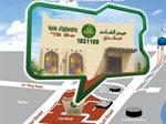 The new address of Mais Alghanim To Go Safari