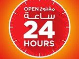 جيان حولي والسالمية وصليبخات - مفتوح 24 ساعة!