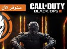 Call of Duty Black Ops 3 in Xcite AlGhanim
