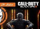 Call of Duty Black Ops 3 in Xcite AlGhanim