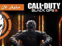 Call of Duty Black Ops 3 متوفر الآن في اكسايت الغانم