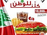 تشيكن رويال لبنانية من برجر كنج لعيد الاستقلال