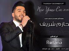تفاصيل حفلة حازم شريف في أبوظبي ليلة رأس السنة 2016