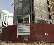 Photos ... Dar Al Shifa Hospital Expansion
