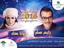تفاصيل حفلة رابح صقر وديانا حداد في دبي ليلة رأس السنة 2016