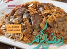 عرض افطار رمضان 2015 في مطعم سمسم
