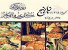 عرض افطار رمضان 2015 في مطعم نارنج