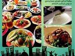 عرض افطار رمضان 2015 في مطعم عبدالوهاب اللبناني