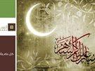 Assaha Restaurant Ramadan 2015 Iftar Offer