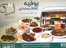 Al Bustan Restaurant Ramadan 2015 Iftar Offer