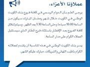 اوقات عمل البنك الوطني خلال رمضان 2015