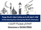 Eureka Ramadan 2015 Working Hours