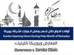 Eureka Ramadan 2015 Working Hours