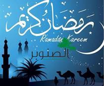 AlSanawbar Ramadan Iftar Offer