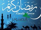 AlSanawbar Ramadan 2015 Iftar Offer