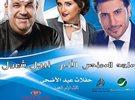 تفاصيل حفلة المهندس وشعيل والأنين في كراون بلازا الكويت