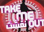 فكرة برنامج Take Me Out نقشت على الـ LBCI