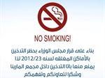 التدخين في مجمع المارينا ممنوع منعا باتا