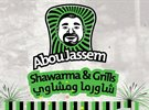 مطعم أبو جاسم بدأ التوصيل للمنطقة العاشرة