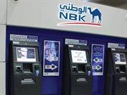 دوام بنك الكويت الوطني في رمضان 2016