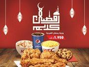 عروض كنتاكي في رمضان 2016
