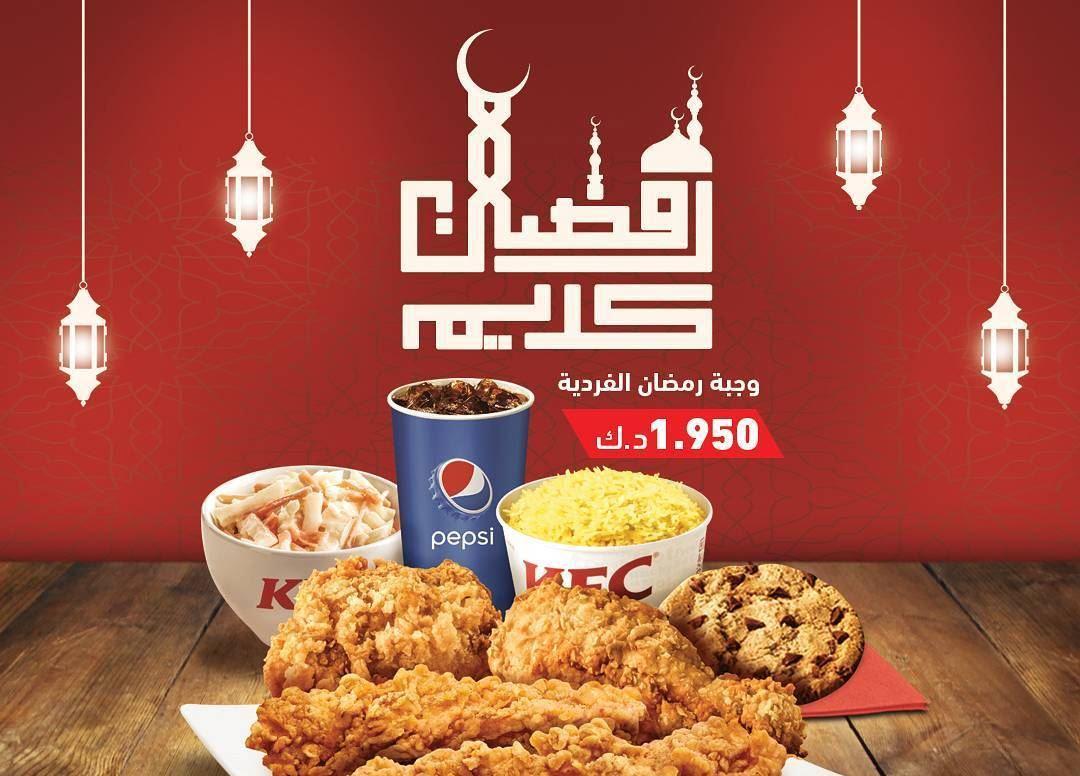 مواعيد كنتاكي الكويت في رمضان