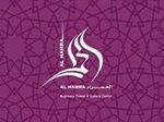 أوقات عمل مجمع الحمراء في رمضان 2016