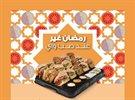 عرض مطعم صب واي لـ رمضان 2016