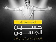 حسين الجسمي في دبي اوبرا يوم 10 اكتوبر 2016