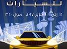 """معرض الكويت للسيارات """"أوتو موتو"""" 2017 في مول 360"""