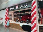 ونديز الكويت يفتتح فرعه الرابع في مجمع الأفنيوز