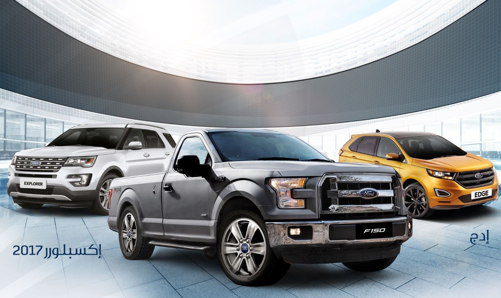 Warba And Al Ghanem Auto Exclusive Financing Offer On Ford Cars Rinnoo Net Website