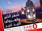 عروضات مميزة لـ رمضان 2017 من تويوتا الساير