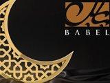 Babel Lebanese Restaurant Ramadan 2017 Offer