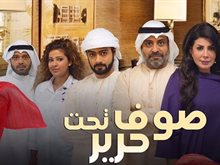 """قصة وأبطال المسلسل الخليجي """"صوف تحت حرير"""""""