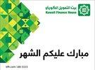 أوقات دوام بيت التمويل الكويتي خلال شهر رمضان المبارك 2017