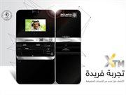 بيت التمويل الكويتي يطلق اكس تي ام XTM