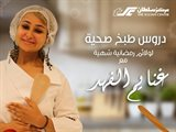"""مركز سلطان يستضيف غنيمة الفهد في فرع الشعب من خلال برنامج """"رمضان الصحي"""""""