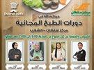 مركز سلطان ينظم دورات الطبخ المجانية بالتعاون مع ديرة شيف