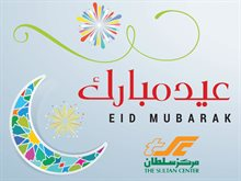 Celebrate Eid Al Fitr with The Sultan Center (TSC)