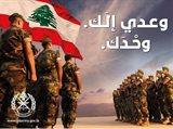 تحية شكر وتقدير للجيش اللبناني في عيده الـ 72