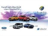 عروض جديدة لتمويل السيارات من بنك وربة بالتعاون مع فورد الغانم