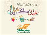 مركز سلطان يحتفل مع زواره بعيد الأضحى المبارك في أجواء حماسية، ممتعة يسودها الكرم الكويتي