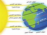النادي العلمي: الاعتدال الخريفي فلكياً.. الجمعة 22 سبتمبر 2017