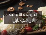 مطعم بابل اللبناني يُطلق قائمة فطوره الأولى في الكويت