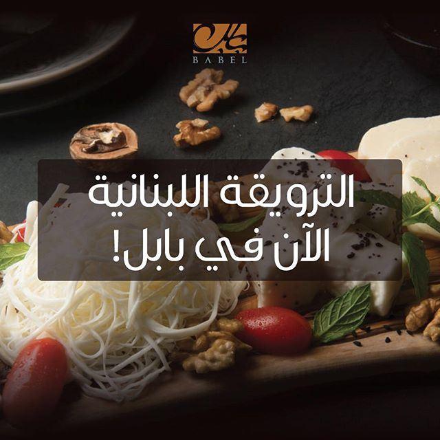 مطعم بابل اللبناني ي طلق قائمة فطوره الأولى في الكويت موقع رنوو نت