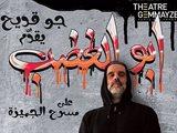 """""""ابو الغضب"""" مسرحية نقدية ساخرة جديدة على مسرح الجميزة في الاشرفية من تأليف جو قديح ومن بطولته المطلقة وستستمر حتى 25 شباط."""