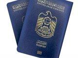 يمكنك الآن حجز موعد لاستخراج الجواز الإلكتروني الجديد ومعرفة مكان تسليم الطلبات عبر الموقع الرسمي لوزارة الداخلية moi.gov.kw