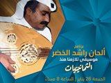 سهرة الجمعة 26 يناير في مركز الشيخ جابر ستكون مع حفل ألحان راشد الخضر (الموسيقى التي تلازمنا منذ الثمانينيات) الساعة 8 مساء وأسعار التذاكر تبدأ من 25 د.ك.